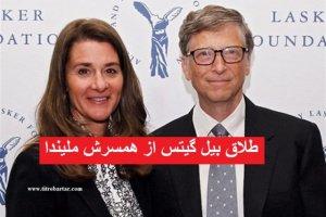 فیلم| ماجرای جدایی بیل گیتس موسس مایکروسافت از همسرش با 146 میلیارد دلار ثروت