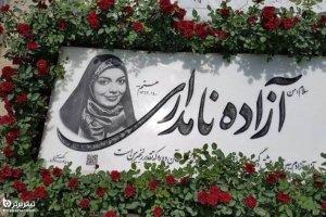 فیلم| صحبت های دردناک سجاد عبادی همسر آزاده نامداری در مراسم چهلم همسرش