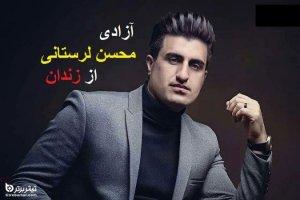 جزییات آزادی محسن لرستانی خواننده کرمانشاهی از زندان
