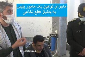 فیلم| ماجرای حمله یک مامور پلیس به جانباز قطع نخاعی بابلسری