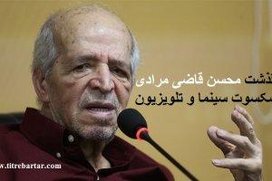 فیلم| اولین واکنش مهوش وقاری به درگذشت همسرش محسن قاضی مرادی
