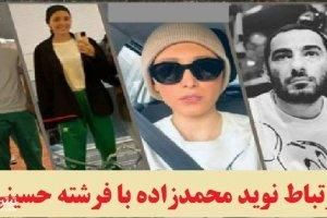 ماجرای رابطه نوید محمدزاده با فرشته حسینی