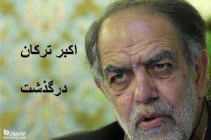 جزییات درگذشت اکبر ترکان سیاستمدار ایرانی