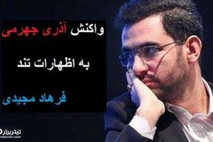 اولین واکنش آذری جهرمی به اظهارات تند فرهاد مجیدی بعد از دربی