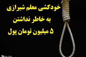 ماجرای خودکشی غلامعباس یحیی پور معلم شیرازی به خاطر 5 میلیون تومان!+ عکس
